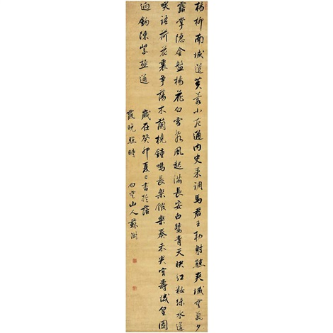 five character poem in running script by su shu