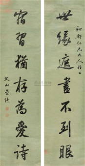 calligraphy in running script (couplet) by chong qi