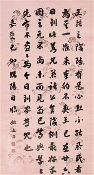 calligraphy in running script by yao wentian