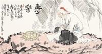 寿乐 by ji zhongliang