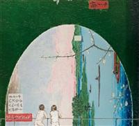 凭栏 by xiang qinghua