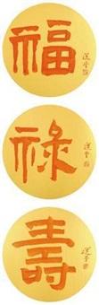书法 (三帧) 镜片 水墨金笺 (3 works) by rao zongyi