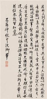 running script by empress longyu