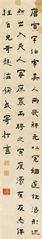 行书唐寅小传 (calligraphy) by chen jieqi