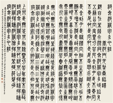 篆书心经 calligraphy set of 4 by deng erya