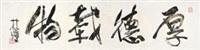 书法 镜片 水墨纸本 by lin yong