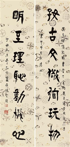 楷书七言联 calligraphy couplet by chen jieqi