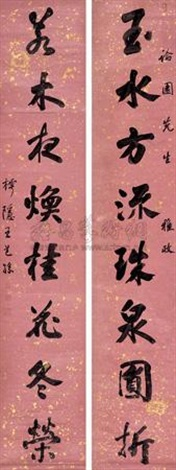 行书八言联 eight character verse running script couplet by wang qisun