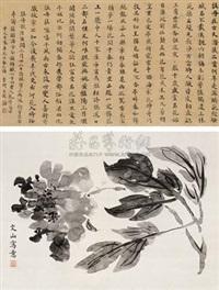 书画合璧 by chong qi