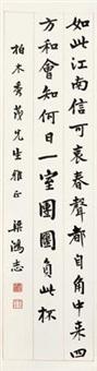 楷书七言诗 by liang hongzhi