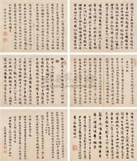 行书 (calligraphy in running script) (album w/12 works) by wang qisun