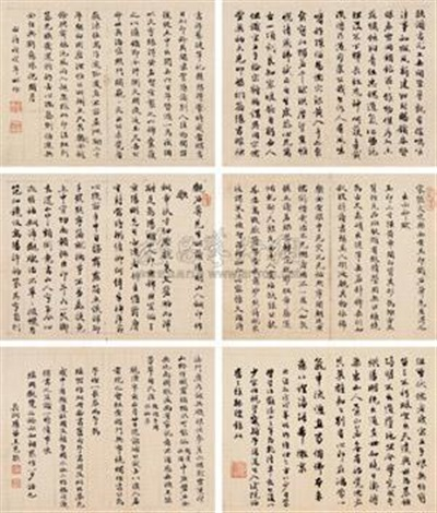 行书 calligraphy in running script album w12 works by wang qisun