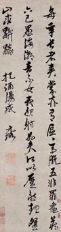 草书 (calligraphy) by ni yuanlu