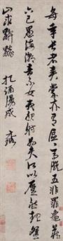 草书 (calligraphy) by ni yuanlu