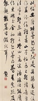 行书书论 by deng sanmu