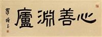 """隶书""""心善渊庐"""" by luo zhenyu"""
