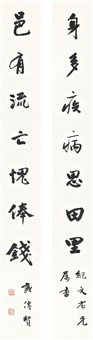 calligraphy couplet in xingshu (pair) by dai jitao