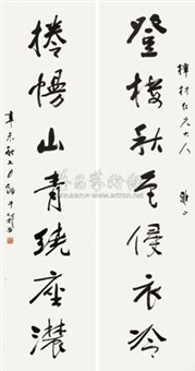 七言对 对联 (calligraphy) (couplet) by qi mu