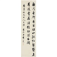calligraphy in running script by huang ziyuan