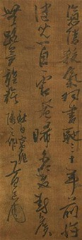草书七言诗 (poem in cursive script) by huang daozhou