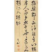six-character poem in cursive script by li guangdi