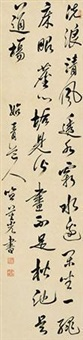 行书七言诗 (poem in running script) by da chongguang