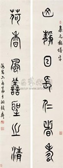 篆书七言联 (seven character verse, seal script) (couplet) by da shou