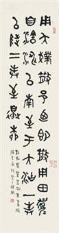 书散氏盘 by li jian