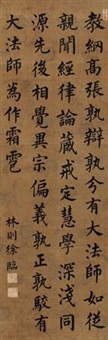 楷书 (calligraphy in regular script) by lin zexu