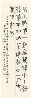 篆书七言诗 by dun lifu