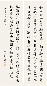 行书 (四幅选二) (in 4 parts) by jiang guodong