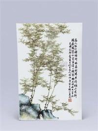 竹石图瓷板 by xu zhongnan