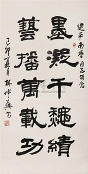 书法 (calligraphy) by lin zhongxing