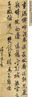 行书五言诗 (poem in running script) by chen yixi