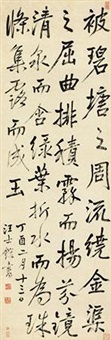 行书六言诗 (poem in running script) by wang shihong
