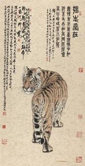 猛志常在 (a standing tiger) by meng xiangshun