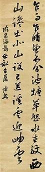 行书临米芾帖 (calligraphy in running script) by zhang zhao