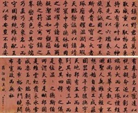 楷书《镇圭赋》 (calligraphy in regular script) by ji yun