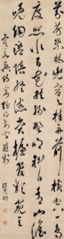 行书五言诗 (calligraphy in five character verse, running script) by xu guangzuo