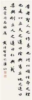 楷书 by dai jitao