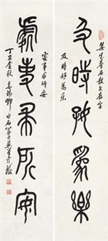 书法(对联) (couplet) by deng shuishi