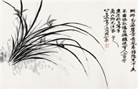 兰花 by liu lishang