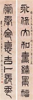 篆书七言联 (couplet) by tong danian