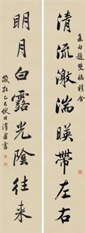 行书八言联 (eight-character couplet in running script) by qi junzao