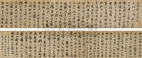 西园雅集图记 (calligraphy) (the xi yuan elegant gathering of eminent scholars) by wang shouren