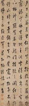 书法 (calligraphy) by shi yunyu