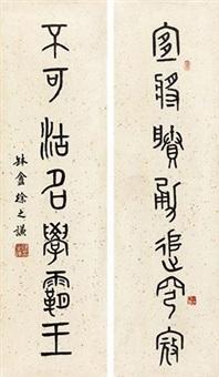 篆书七言联 (couplet) by xu zhiqian