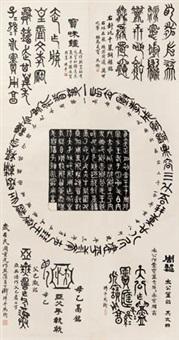 金文 by ma heng