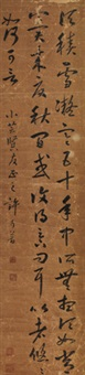 草书 (calligraphy in cursive script) by xu naipu
