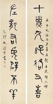 书法(对联) 镜片 水墨纸本 (couplet) by rao zongyi